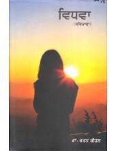 Sada Dili Umeed Di - Book By Gurdeep