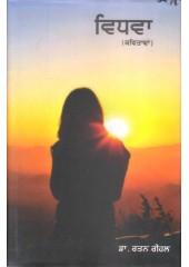Vidhwa - Book By Dr. Ratan Reehal