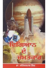 Vigyan De Chamatkar