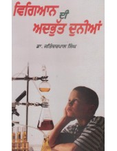 Vigyan Di Adbhut Duniya
