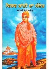 Vishava Shanti Da Sandesh Book By Swami Vivekananda