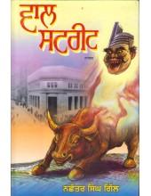 Wall Street - Book By Nachhatar Singh Gill