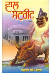 Wall Street - Book By Nachhatar Singh Gill
