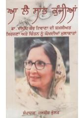 Aa Lai Saambh Kunjiyan - Book By Jasbir Singh Bhullar