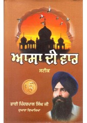 Aasa Di Var Steek - Book By Bhai Pinderpal Singh Ji