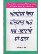 Angreji Vich Galbaat Ate Savay - Pragtave Di Kla - Book By Jaswinder Kaur
