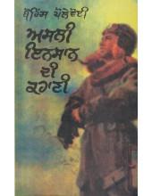 Asli Insaan Di Kahani - Book By Gurbaksh