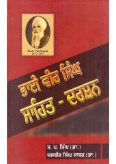 Bhai Vir Singh - Sahit Darshan - Book By Jasbir Singh Sabar