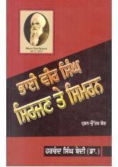 Bhai Vir Singh - Sirjan Te Simran - Book By Hachand Singh Bedi