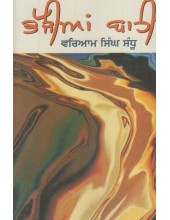 Bhajjian Bahin - By Waryam Singh Sandhu