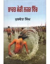 Bharat Meri Nazar Vich - Book Khuswant Singh