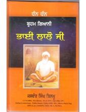 Braham Gyani Bhai Lallo Ji - Book By Jaswant Singh Bilkhu