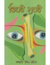 Chehre Moohre - Jaswant Singh Kanwal