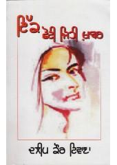 Ik Choti Jehi Khabar - Book By Dalip Kaur Tiwana