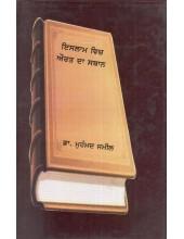 Islam Vich Aurat Da Sthaan - Book By Muhammad Jamil
