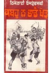 Kabhu Na Chhade Khet - Book By Dr. Karanjeet Singh