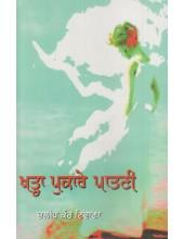 Kharah Pukare Paatani - Novel by Dalip Kaur Tiwana
