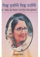 Kich Suniye Kich Kahiey - Book By Gurmukh Singh