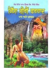 Kissa Shirin Farhad - Path ate Parvachan (Paperback) - Book By Dr. Baljit Randhawa