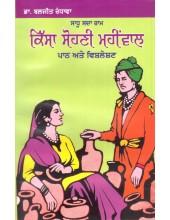 Kissa Sohni Mahiwal - Path ate Vishleshan - Book By Baljit Randhawa