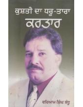 Kushti Da Dharu-Tara Kartar - Book By Waryam Singh Sandhu