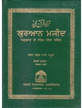 Quran Majeed - Anuwaad Te Sankhep Teeka Sahit (In Punjabi) - Book By Syed Abul Ala Maudoodi
