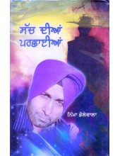 Sach Dian Parchaiyan - Book By Nimma Dallewala