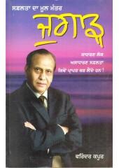 Saflta Da Mool Manter Jugad - Book By Prof. Varinder Kapoor