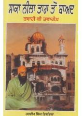 Saka Neela Tara Ton Baad - Book By Hardeep Singh Dibdiba