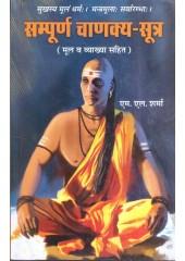 Sampuran Chanakya Sutar - Hindi Language - Book By M. L. Sharma