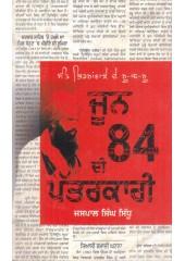 Sant Bhindranwale De Ru-Bu-Ru June 84 Di Patarkari (Hardbound) - Book By Jaspal Singh Sidhu