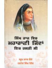 Sikh Raj Vich Maharani Jinda Ik Hasti Si - Book By Saroop Lal Kalle, Harnek Singh Gill