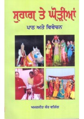 Suhag Te Ghorian - Path ate Vivechan - Book By Amarjit Kaur Warring
