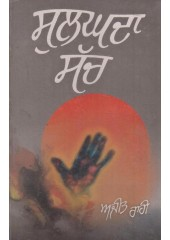 Sulgda Sach - Book By Ajit Rahi