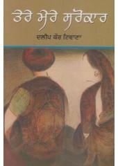 Tere Mere Sarokar - Book by Dalip Kaur Tiwana