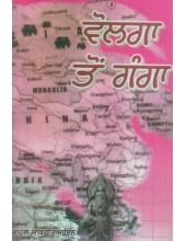 Volga Ton Ganga - Book By Rahul Sankratyayan