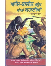 Aad-Kaleen Manukh Dian Khaniyan - Book By Jugraj Dhola