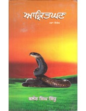 Aakritghan - Book By Balor Singh Sidhu