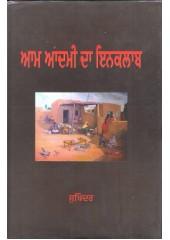 Aam Aadmi Da Inqlaab - Book By Sukhinder