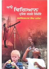 Aao Vigiayan Paryog Karke Sikhie - Book By Barjinderpal Singh