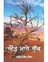 Aaur Mare Rukh - Book By Nachhattar Singh Gill