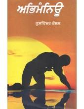 Abhimanyu - Book By Kulwinder Kaushal