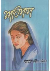 Ahesaas - Book By Jaswant Singh Kanwal