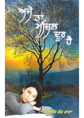 Aje Ta Manzil Door Hai - Book By Ranbir Kaur Rana
