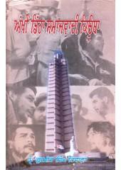 Akheen Ditha Samajwadi Cuba - Book By Prof. Gurmeet Singh Tiwana