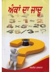 Ankan Da Jadoo - Book By Sarjit Talwar