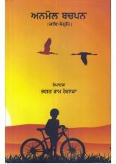 Anmol Bachan - Book By Bhagat Ram Rangara