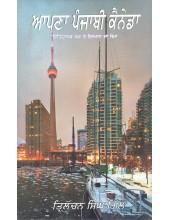 Apna Punjabi Canada - Book By Trilochan Singh Gill