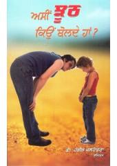 Ashi Jhooth Kiyo Bolde Han? - Book By Dr. Harish Malhotra Birmingham