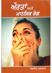 Auratan Ate Mansik Rogh - Book By Sarjit Talwar